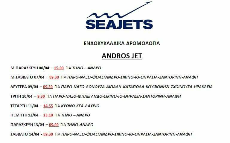 https://cyclades24.gr/wp-content/uploads/2018/04/andros-jet-dromologia.jpg
