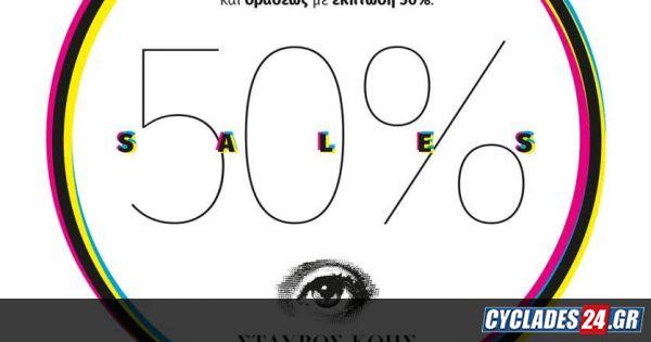 02b7fde76b Οπτικά Σταύρος Κοής  Όλες τις αγαπημένες σας μάρκες με -50% - Cyclades24